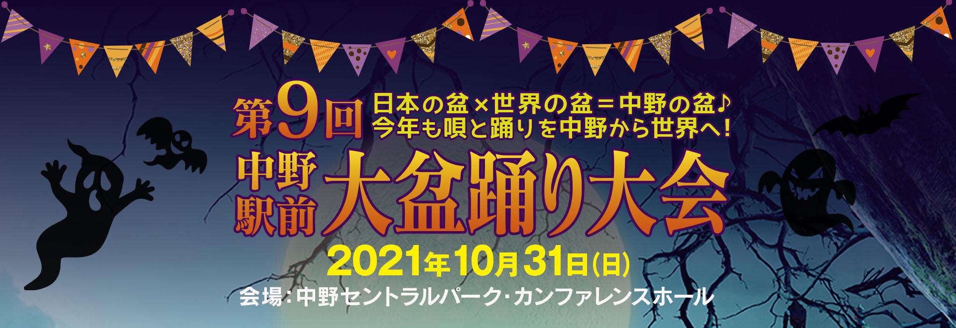 第9回 中野駅前大盆踊り大会